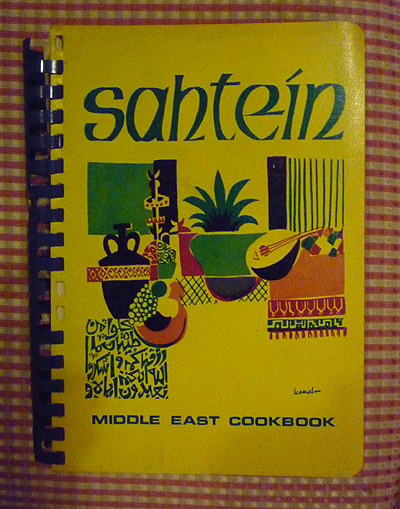 Sahtein - Middle East Cookbook